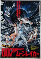 Moonraker - Japanese Movie Poster (xs thumbnail)