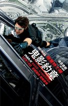 Mission: Impossible - Ghost Protocol - Hong Kong Movie Poster (xs thumbnail)