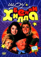 """""""The Benny Hill Show"""" - Russian DVD movie cover (xs thumbnail)"""