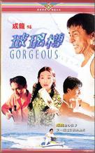 Boh lei chun - Chinese VHS cover (xs thumbnail)