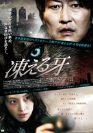 Howling - Japanese Movie Poster (xs thumbnail)