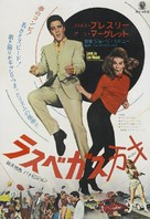Viva Las Vegas - Japanese Movie Poster (xs thumbnail)