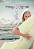 Soul Surfer - Russian Movie Poster (xs thumbnail)
