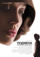 Changeling - Russian Movie Poster (xs thumbnail)