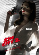 Sin City: A Dame to Kill For - German Movie Poster (xs thumbnail)