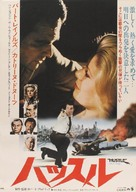 Hustle - Japanese Movie Poster (xs thumbnail)