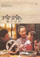 Meng ying tong nian - Japanese poster (xs thumbnail)