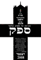 Doubt - Israeli Movie Poster (xs thumbnail)