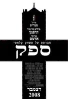Doubt - Israeli Movie Poster (xs thumbnail)