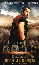 The Legend of Hercules - Taiwanese Movie Poster (xs thumbnail)