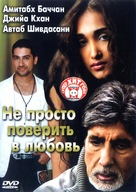 Nishabd - Russian Movie Cover (xs thumbnail)