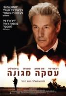 Arbitrage - Israeli Movie Poster (xs thumbnail)