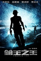 Triple Tap - Chinese Movie Poster (xs thumbnail)
