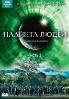 """Human Planet"" - Russian DVD movie cover (xs thumbnail)"
