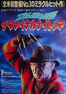 Freddy's Dead: The Final Nightmare - Japanese Movie Poster (xs thumbnail)