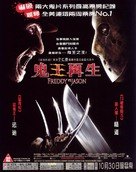 Freddy vs. Jason - Hong Kong Movie Poster (xs thumbnail)