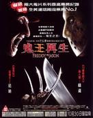 Freddy vs. Jason - Hong Kong Movie Poster (xs thumbnail)