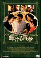 La meglio gioventù - Japanese DVD cover (xs thumbnail)