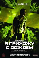 I Come with the Rain - Russian Movie Poster (xs thumbnail)