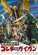 Chikyû kogeki meirei: Gojira tai Gaigan - Japanese Movie Poster (xs thumbnail)