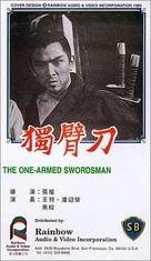 Dubei dao - Hong Kong VHS cover (xs thumbnail)