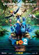 Rio 2 - Greek Movie Poster (xs thumbnail)