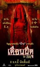 The Maid - Thai poster (xs thumbnail)