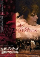 Cafe de los maestros - Japanese Movie Poster (xs thumbnail)