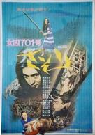 Joshuu 701-gô: Sasori - Japanese Movie Poster (xs thumbnail)