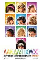 Hairspray - Russian Movie Poster (xs thumbnail)