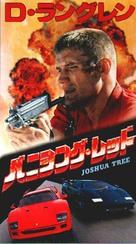 Joshua Tree - Japanese Movie Cover (xs thumbnail)