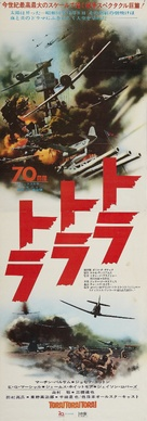 Tora! Tora! Tora! - Japanese Movie Poster (xs thumbnail)