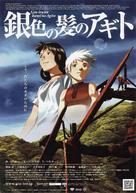 Gin-iro no kami no Agito - Japanese Movie Poster (xs thumbnail)