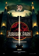 Jurassic Park - Argentinian Movie Poster (xs thumbnail)