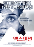 Haute tension - South Korean Movie Poster (xs thumbnail)