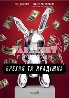 Lying and Stealing - Ukrainian Movie Poster (xs thumbnail)