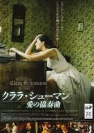Geliebte Clara - Japanese Movie Poster (xs thumbnail)