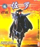 Zorro - Chinese Movie Cover (xs thumbnail)