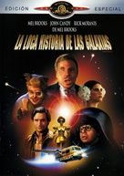 Spaceballs - Spanish DVD cover (xs thumbnail)