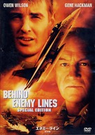 Behind Enemy Lines - Japanese Movie Cover (xs thumbnail)