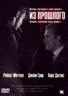 Out of the Past - Russian Movie Cover (xs thumbnail)