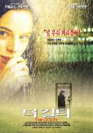 The Guilty - South Korean poster (xs thumbnail)