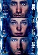 Life - Taiwanese Movie Poster (xs thumbnail)