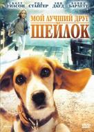 Shiloh - Russian DVD cover (xs thumbnail)