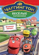 """Chuggington"" - Russian DVD movie cover (xs thumbnail)"