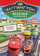 """Chuggington"" - Russian DVD movie cover (xs thumbnail)"