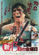 Friday the 13th: A New Beginning - Japanese Movie Poster (xs thumbnail)
