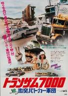 Smokey and the Bandit II - Japanese Movie Poster (xs thumbnail)