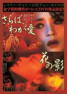 Ba wang bie ji - Japanese Video release movie poster (xs thumbnail)