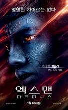 Dark Phoenix - South Korean Movie Poster (xs thumbnail)